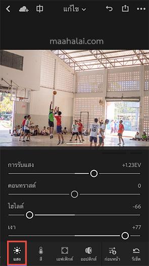 Lightroom HDR Tone iPhone