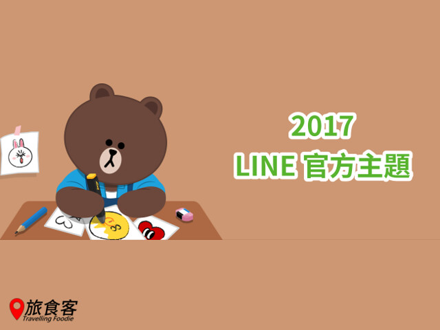 LINE 官方主題2017年