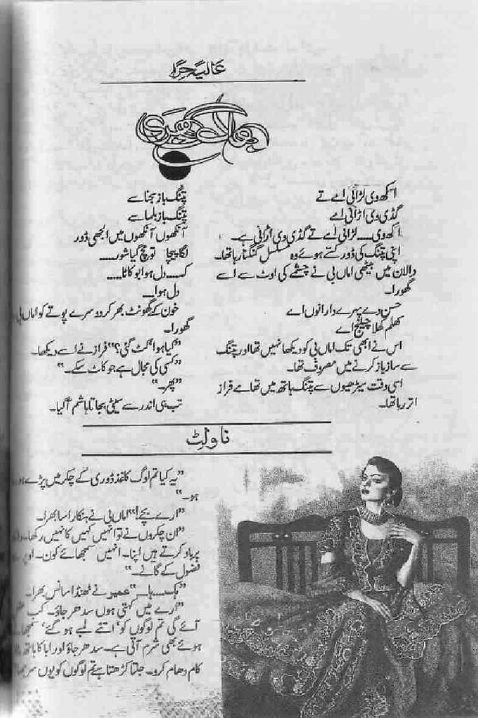 Bhag Bhari Urdu Novel is writen by Alia Hira Social Romantic story, famouse Urdu Novel Online Reading at Urdu Novel Collection. Alia Hira is an established writer and writing regularly. The novel Bhag Bhari Urdu Novel also