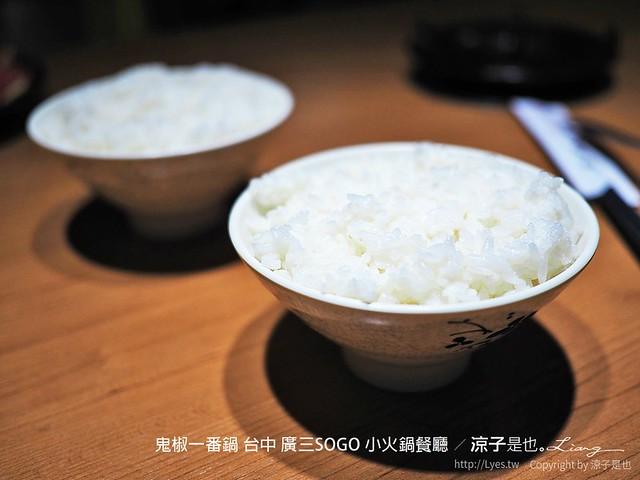 鬼椒一番鍋 台中 廣三SOGO 小火鍋餐廳 10