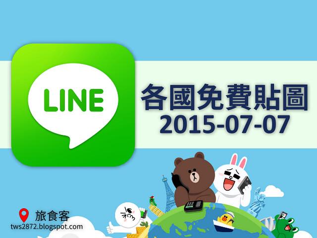 LINE各國免費貼圖 2015-07-07