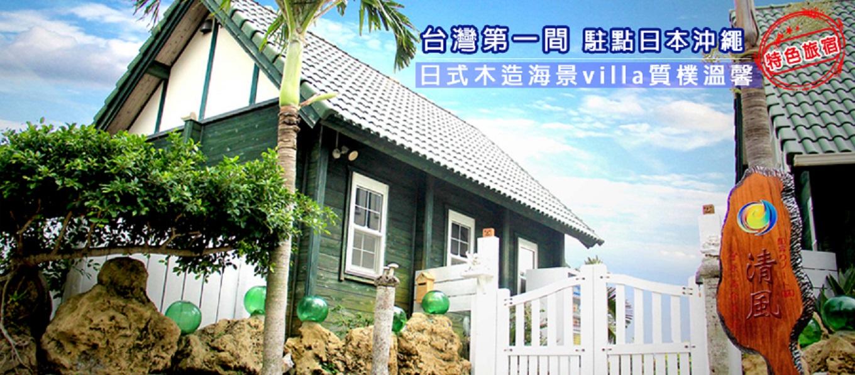 日本沖繩│沖繩旅遊│沖繩琉球│沖繩石垣島‧和昇清風會館