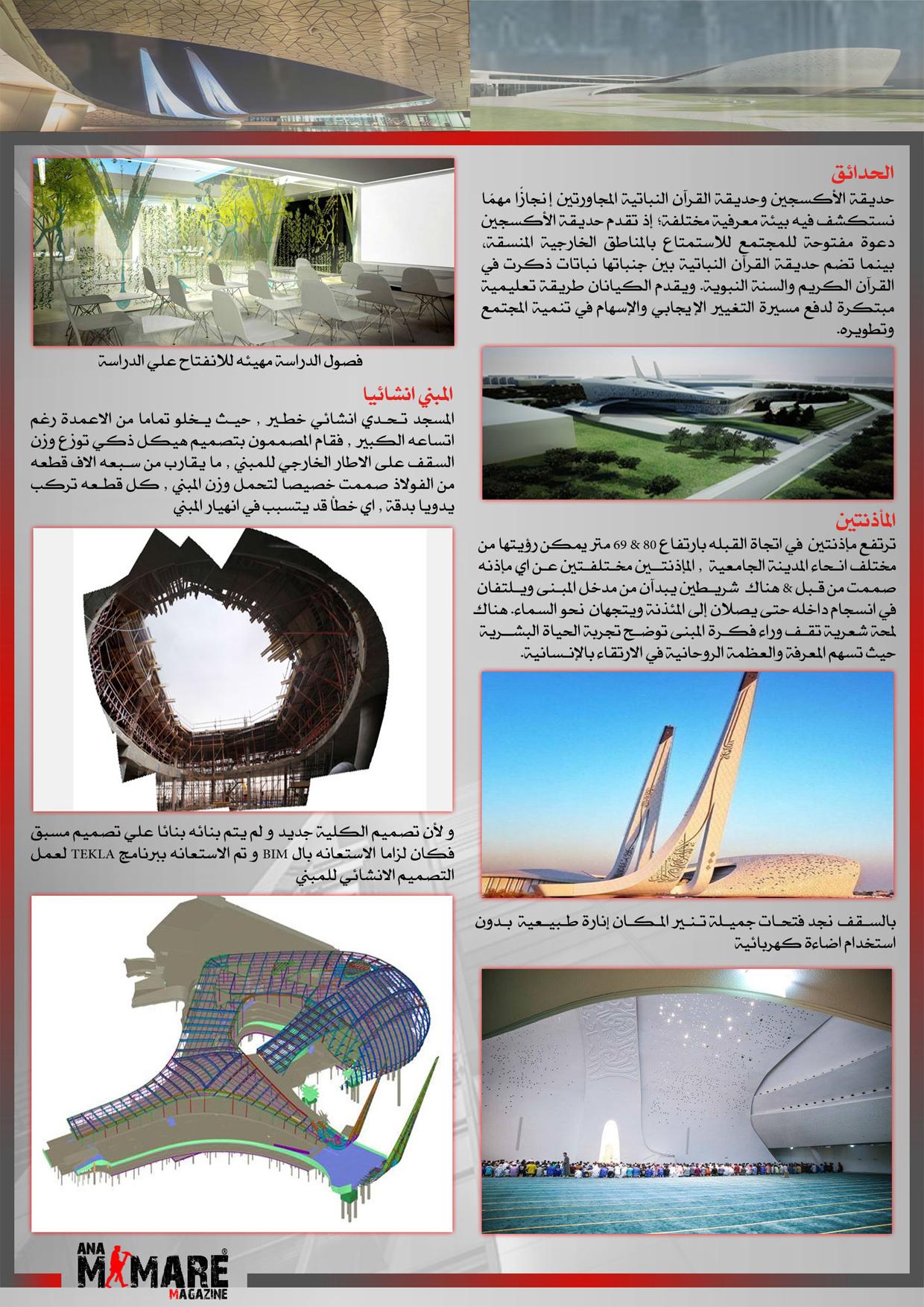 Ana_elmaamari_Page_10