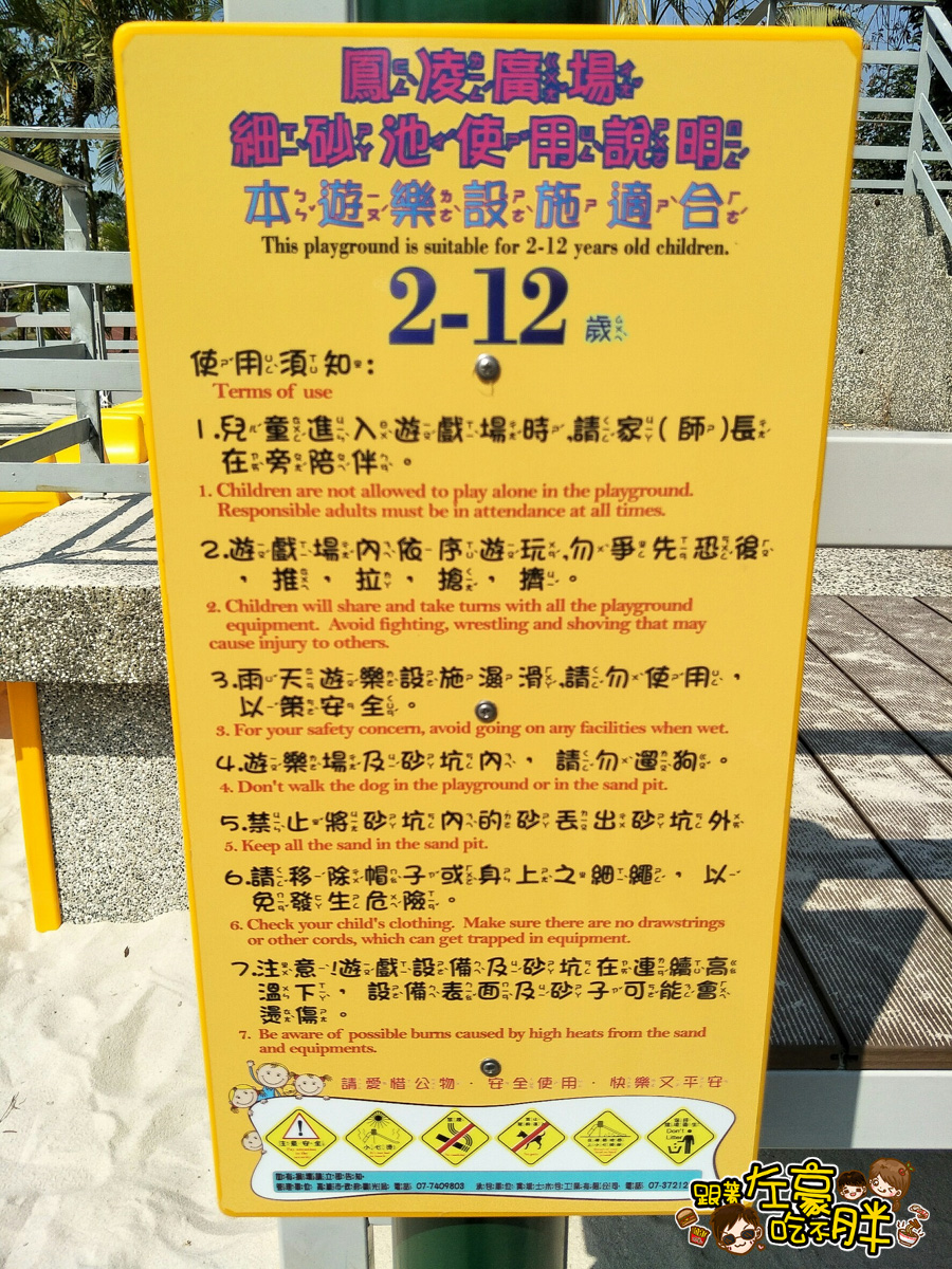 鳳凌廣場戲沙池-6