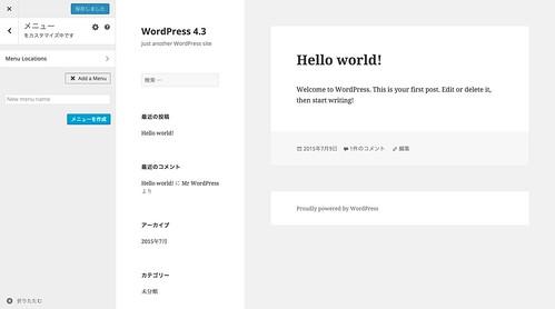 WordPress 4.3 でカスタマイザーでメニューの編集が可能に