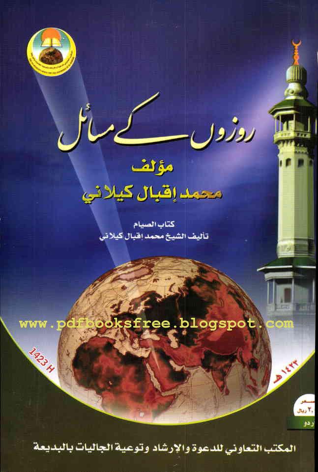 Rozon+Ke+Masail+By+Muhammad+Iqbal+Kilani
