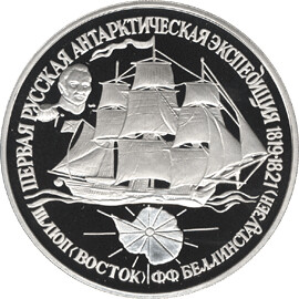 A commemorative coin of Bank of Russia dedicated to the sloop-of-war Vostok
