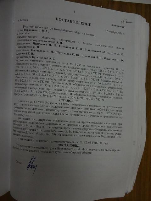 Постановление судьи Верховского о самоотводе
