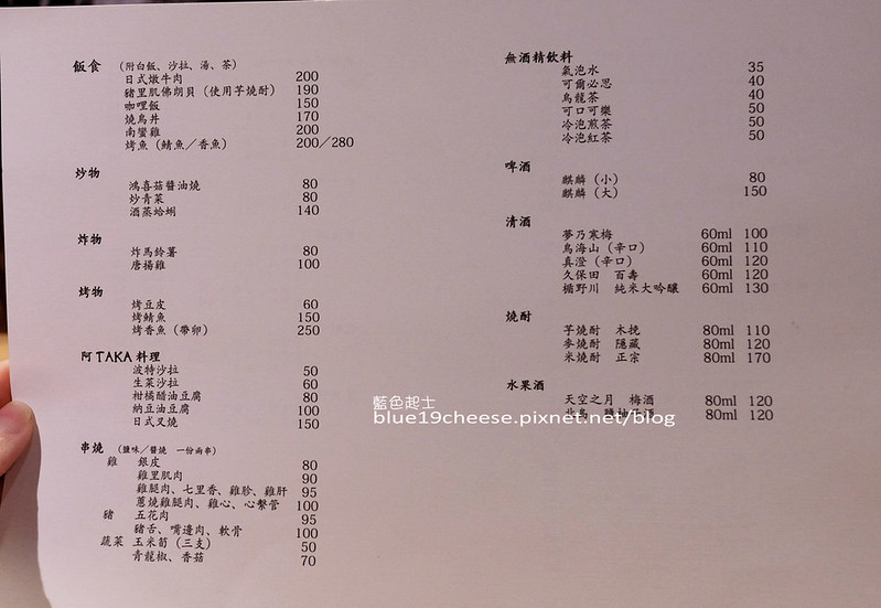 31570627134 d6422df7ff c - 阿TAKA小料理屋-日式居酒屋.飯食炒物炸物烤物串燒.台中消夜.深夜食堂.美術館和文化中心附近