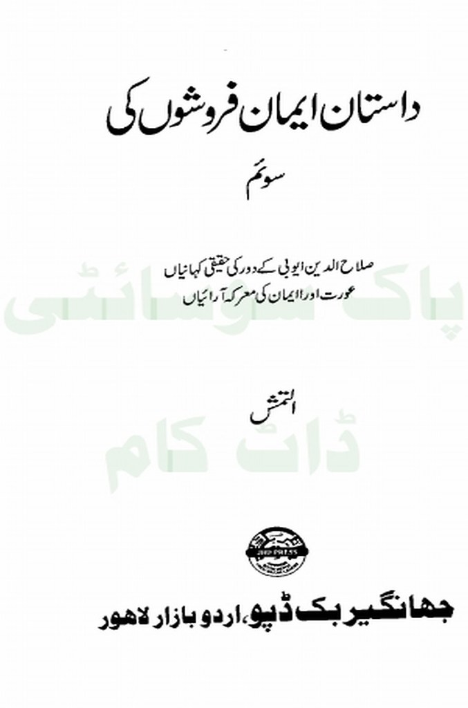 Dastan Eman Faroshon Ki Part 3  is a very well written complex script novel which depicts normal emotions and behaviour of human like love hate greed power and fear, writen by Inayatullah , Inayatullah is a very famous and popular specialy among female readers