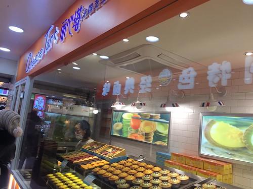 cheese tart signage