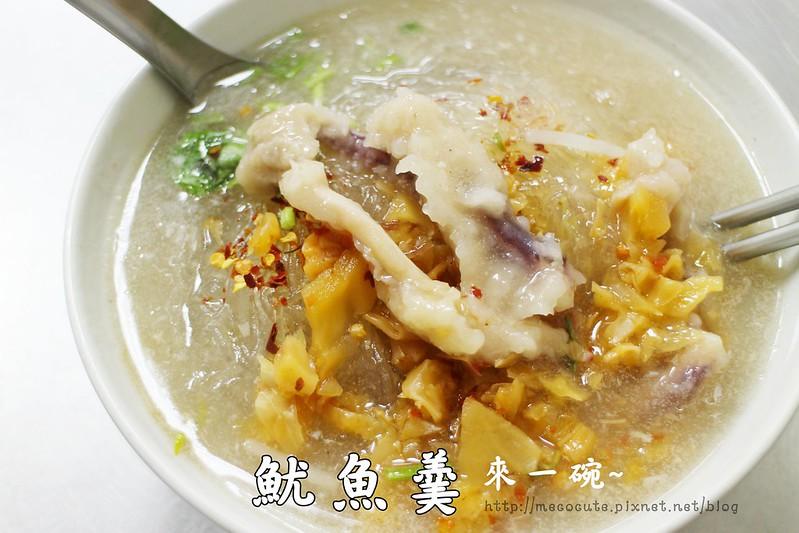 三重美食/董記魷魚羹