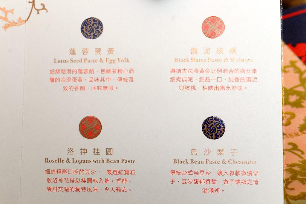2015 歐華「饗月」經典廣式中秋月餅