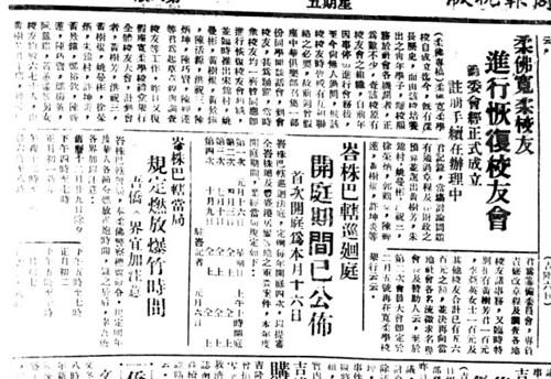 南洋商报19380107