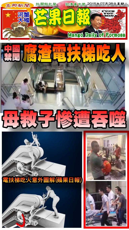 150728芒果日報--支那新聞--腐渣電扶梯吃人,母救子慘遭吞噬