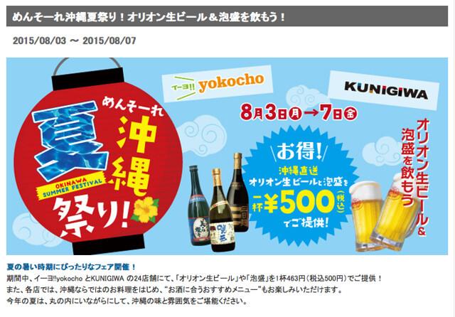 めんそーれ沖縄夏祭り!オリオン生ビール&泡盛を飲もう