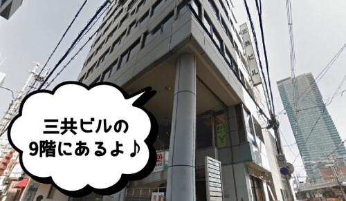 シースリー C3 神戸三宮店 予約