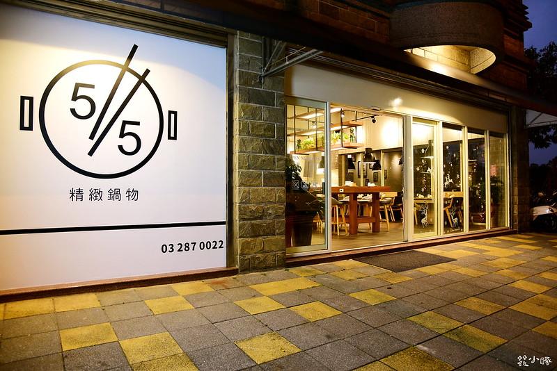 55 pot 菜單 華泰名品城 美食 火鍋 推薦 (1)