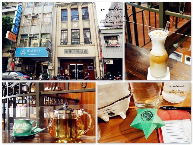 台北迪化街老房子老屋咖啡館推薦保安84 (37)