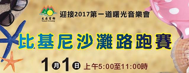 111_1051223_376476700A0000000_0017757A00_ATTCH5(臺東縣太麻里鄉迎接2017年)