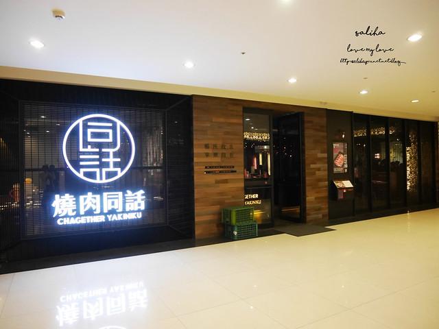 新店大坪林站美食餐廳推薦優質烤肉燒肉同話 (2)