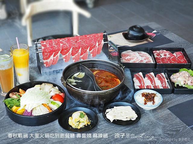 春秋戰鍋 大里火鍋吃到飽餐廳 壽喜燒 麻辣鍋 5