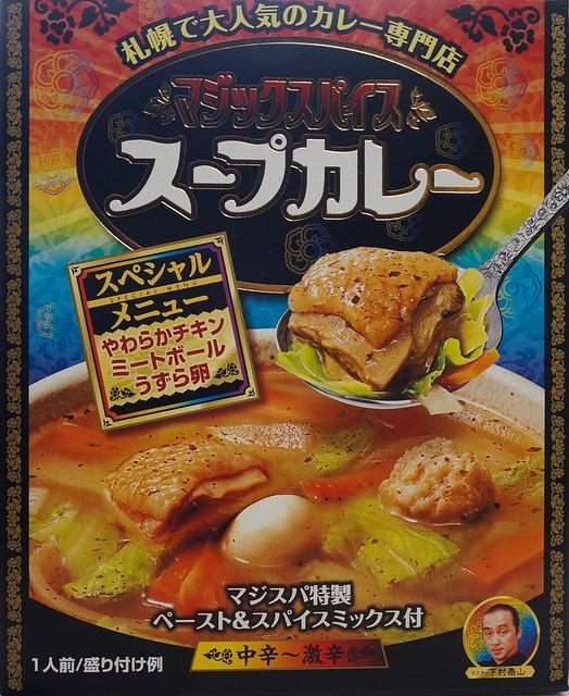 マジックスパイスのスープカレー