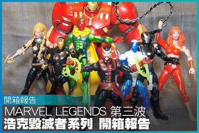 【全球最期待的開箱】Marvel Legends 復仇者聯盟2:6 吋傳奇人物 浩克毀滅者系列