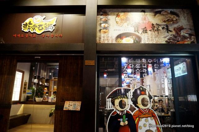 20114630601 b0abb4a518 o - 【台中北區】非常石鍋-平價韓式料理,近親親戲院,吃完還可以看個電影