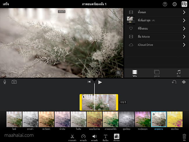 iMovie Filter