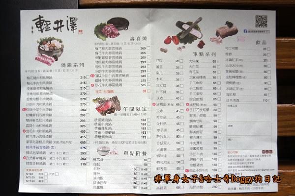 輕井澤鍋物高雄三多店08