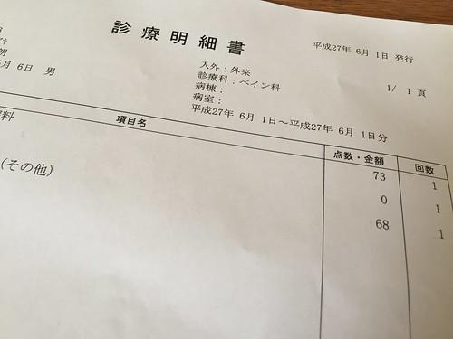 ペインクリニック 診療明細書