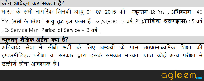 Lekhpal Recruitment 2015 in UP - Application Form, Admit Card, Result