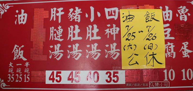 台北小吃︱台北熱炒,廟口的油飯 @陳小可的吃喝玩樂