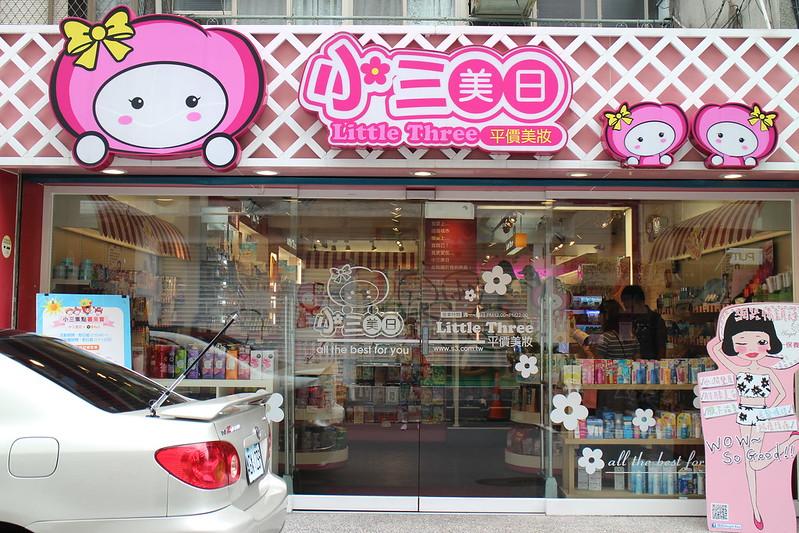 小三美日,小三美日分店,小三美日購物,頭髮︱美睫︱鞋包 @陳小可的吃喝玩樂