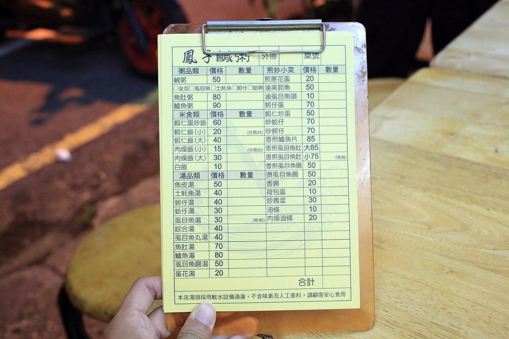 20150720-6台南-鳳子鹹粥 (4)