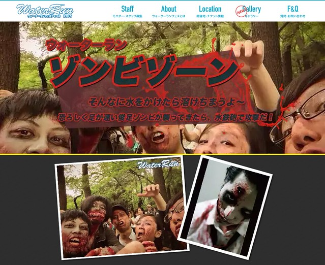 screencapture-waterrun-jp-about-zombie-html-1438574230754