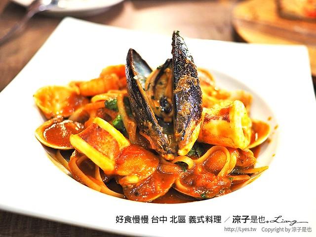 好食慢慢 台中 北區 義式料理 25