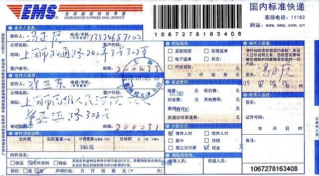 20150705-高院崔亚东