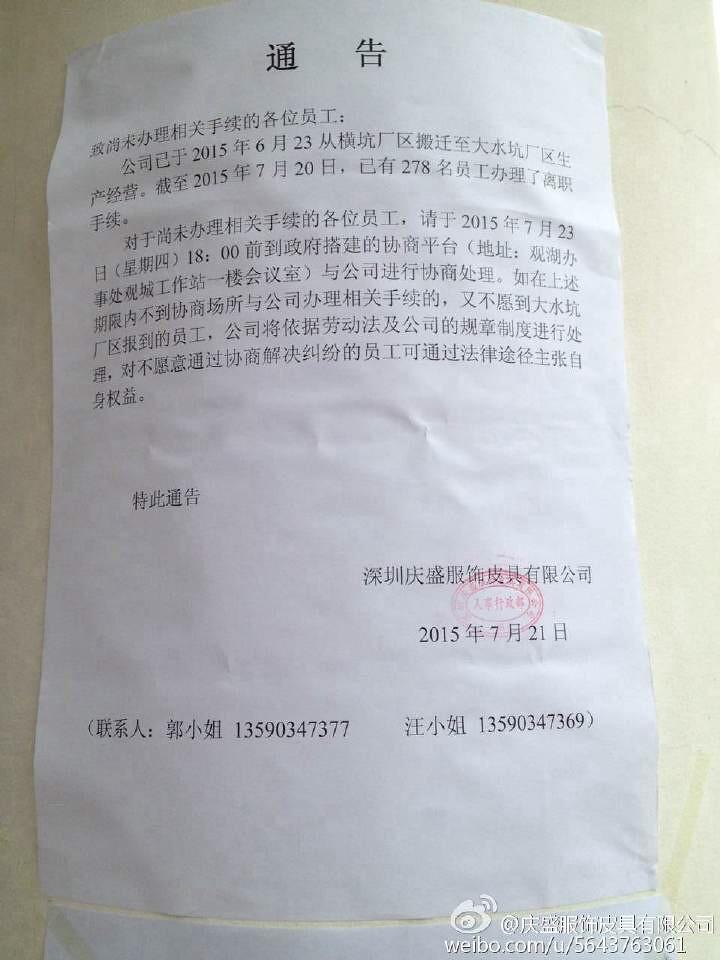 慶盛公司發出的「最後通牒」(看大圖請按此)