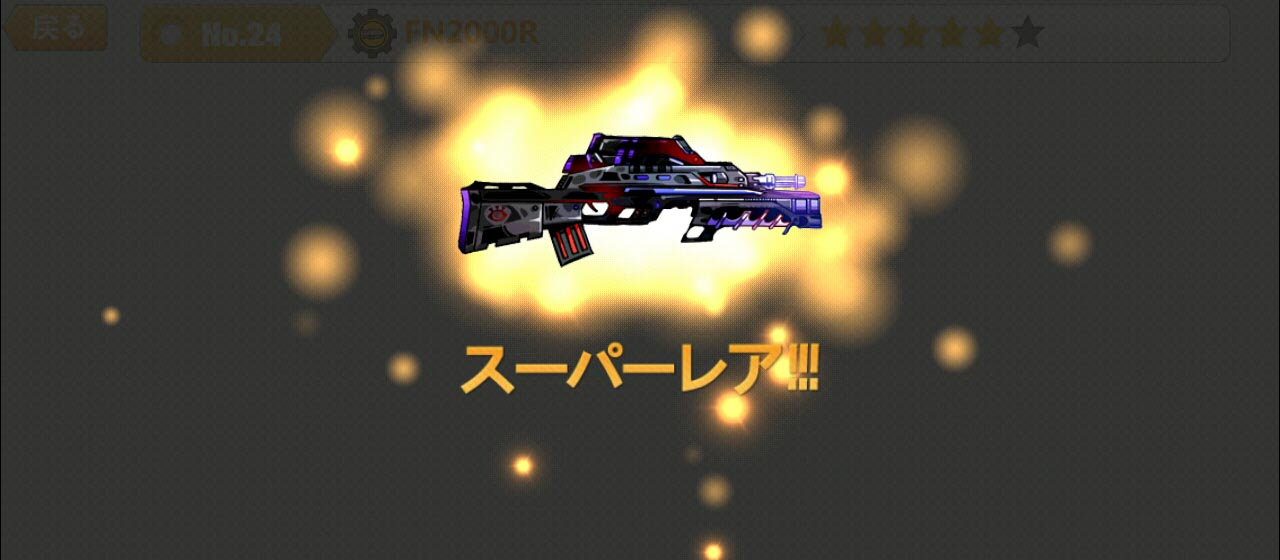 FN2000覚醒