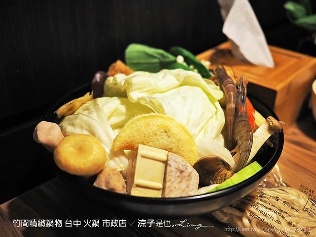 竹間精緻鍋物 台中 火鍋 市政店 5