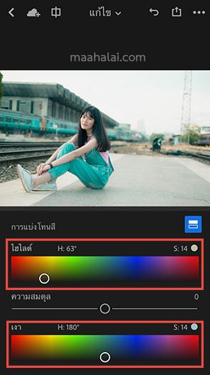 Lightroom Pastel tone iPhone