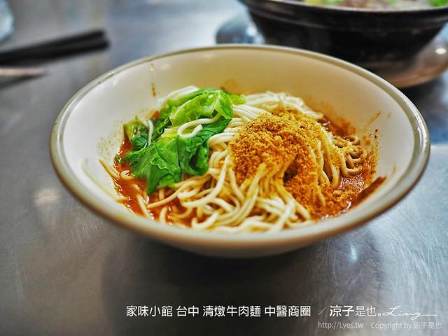 家味小館 台中 清燉牛肉麵 中醫商圈  3