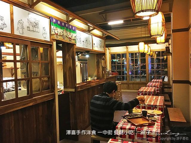 澤喜手作洋食 一中街 餐廳小吃 18