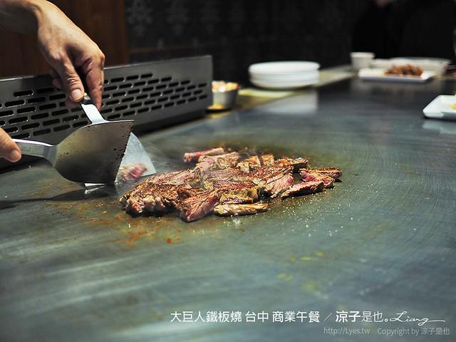 大巨人鐵板燒 台中 商業午餐 48