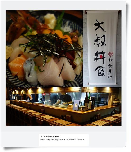 (美食 新竹巿 北區) 大叔丼食 ~ 不吃會後悔,吃了會想念的美味日式丼飯 (內文有價值760園免費餐券抽獎活動)