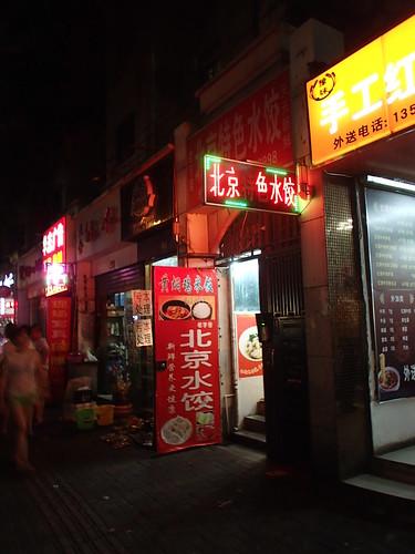 上海出差 - naniyuutorimannen - 您说什么!
