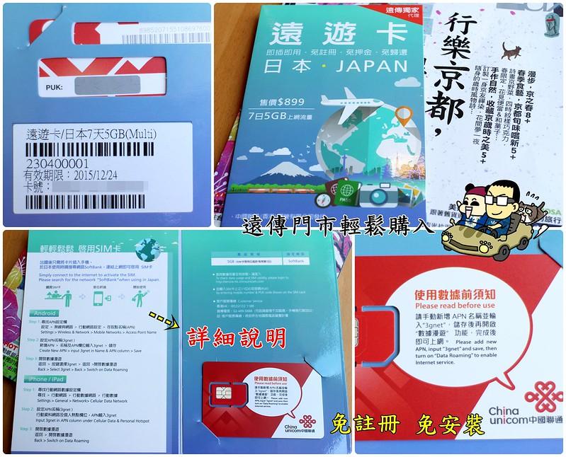 日本上網,日本自助旅遊2014,遠遊卡,香港上網 @陳小可的吃喝玩樂