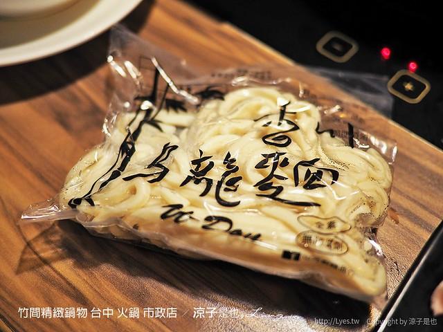 竹間精緻鍋物 台中 火鍋 市政店 10